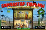 Симулятор тюрьмы / Prison Simulator на андроид