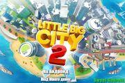 Little big city 2 много денег и алмазов