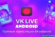 VK Live скачать бесплатно на андроид