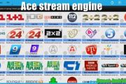 Ace stream engine для android скачать последнюю версию