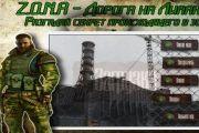 Z.O.N.A: Дорога на Лиманск HD