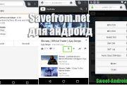 Savefrom.net для андроид