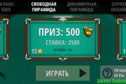 Бильярд для андроид (RUS)