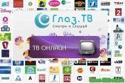 Глаз ТВ для андроид скачать на русском