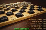Шашки для андроид (RUS)