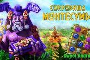 Сокровища Монтесумы 4 на андроид