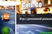 Cats GO скачать на андроид