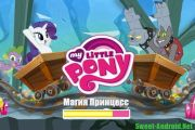 My little pony: Магия принцесс на андроид