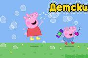 Игра Свинка Пеппа на андроид