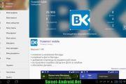 Полиглот Вконтакте на андроид