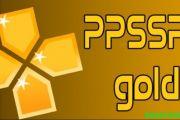 PPSSPP Gold на андроид (RUS)