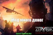 Zombie gunship survival мод много денег