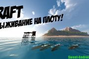 Raft: Выживание на плоту на андроид