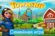 Township - Город и Ферма на андроид