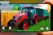 Farming Simulator 18 на андроид + мод на деньги