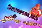 Бесконечное Лето на андроид без цензуры (RUS)