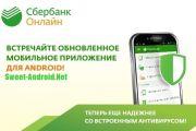 Сбербанк Онлайн на андроид телефон