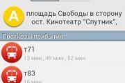 DorogaTV Transport Скачать бесплатно
