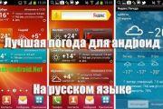 Погода на андроид на русском языке