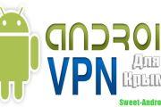 VPN для Крыма на android