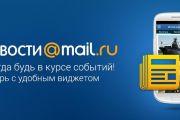 Новости от Mail.Ru на андроид скачать бесплатно