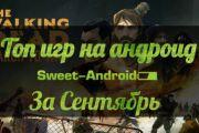 Топ игр на андроид за сентябрь 2017