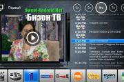 Бизон ТВ на андроид скачать полная версия