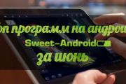 Топ программ на андроид за июнь 2017