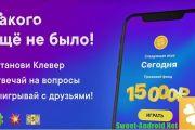 Клевер: Игра с призами на андроид