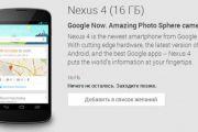 Закрытие продаж Nexus 4 и анонс Nexus 5