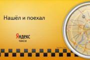 Яндекс.Такси скачать на андроид 2013