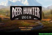 Deer hunter 2018 мод много денег