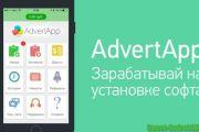 Advertapp скачать на андроид бесплатно