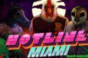 Cкачать Hotline Miami на андроид бесплатно