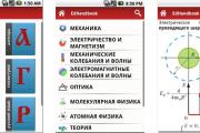 EdHandbook на андроид - справочник для написания рефератов