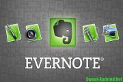 Evernote на андроид