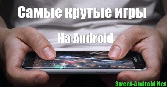 Новинки игр на android скачать бесплатно · Storify