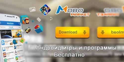 Mobo market для android