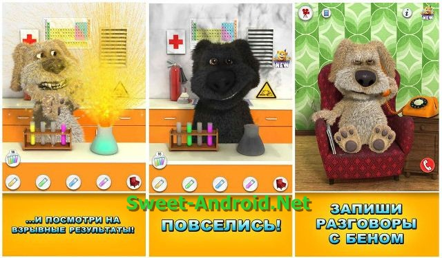 My Talking Ben The Dog для android