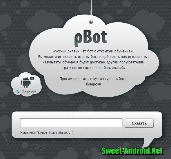 Скачать Игру Pbot На Андроид На Русском - фото 5