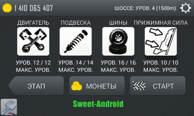 Скачать приложение гейм киллер на андроид на русском