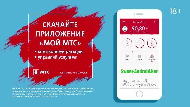 Мой Мтс Приложение Андроид Скачать С Официального Сайта - фото 4