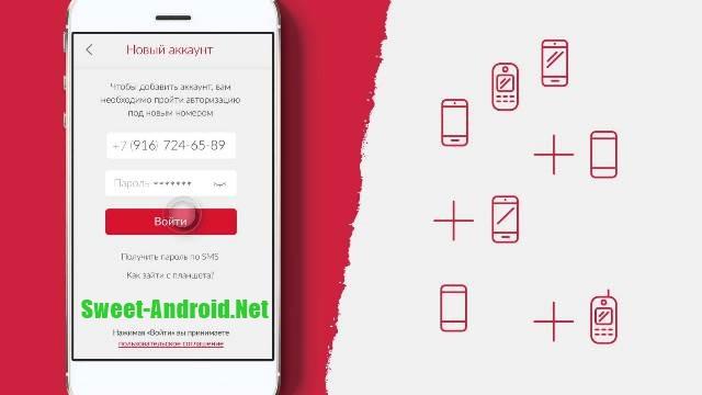 Мой Мтс Приложение Андроид Скачать С Официального Сайта - фото 9
