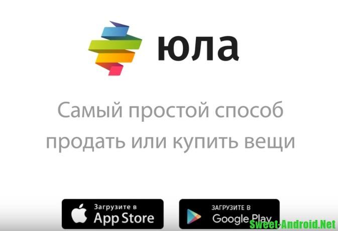 скачать приложение юла на андроид бесплатно на русском - фото 2