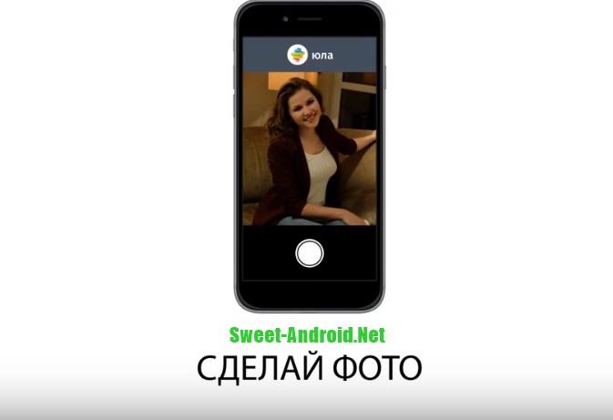 Приложение Юла скачать на Android