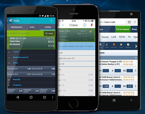 приложение 1xbet для андроид скачать бесплатно