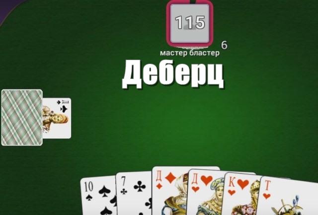 скачать бесплатно игру деберц на андроид - фото 4