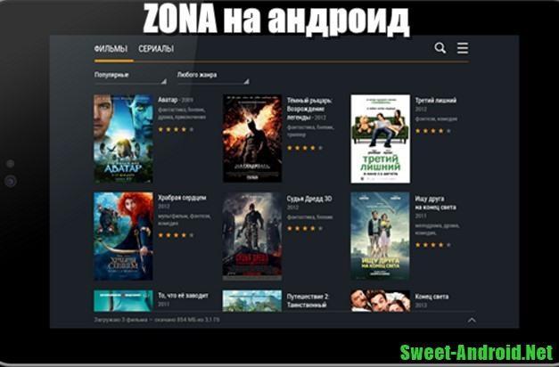 приложение Zona скачать на андроид бесплатно - фото 11