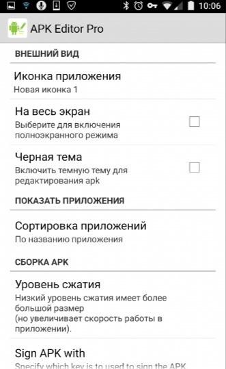 apk editor pro на русском