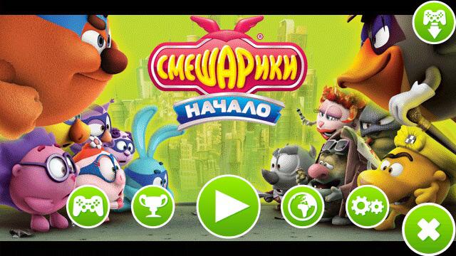 Скачать игру на андроид смешарики начало полная версия